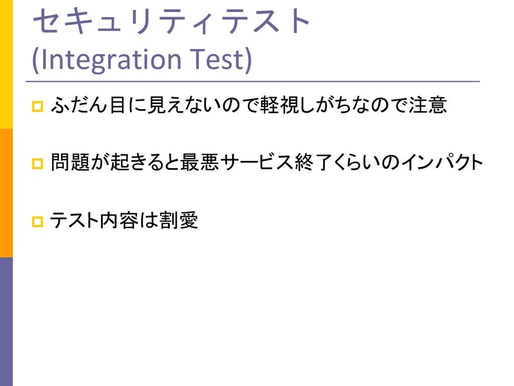 セキュリティテスト (Integration Test) p ふだん目に見えないので軽視しがち...