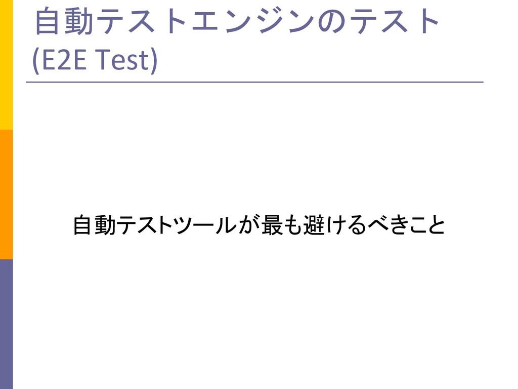 自動テストエンジンのテスト (E2E Test) 自動テストツールが最も避けるべきこと