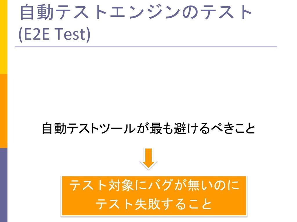 自動テストエンジンのテスト (E2E Test) 自動テストツールが最も避けるべきこと テスト...