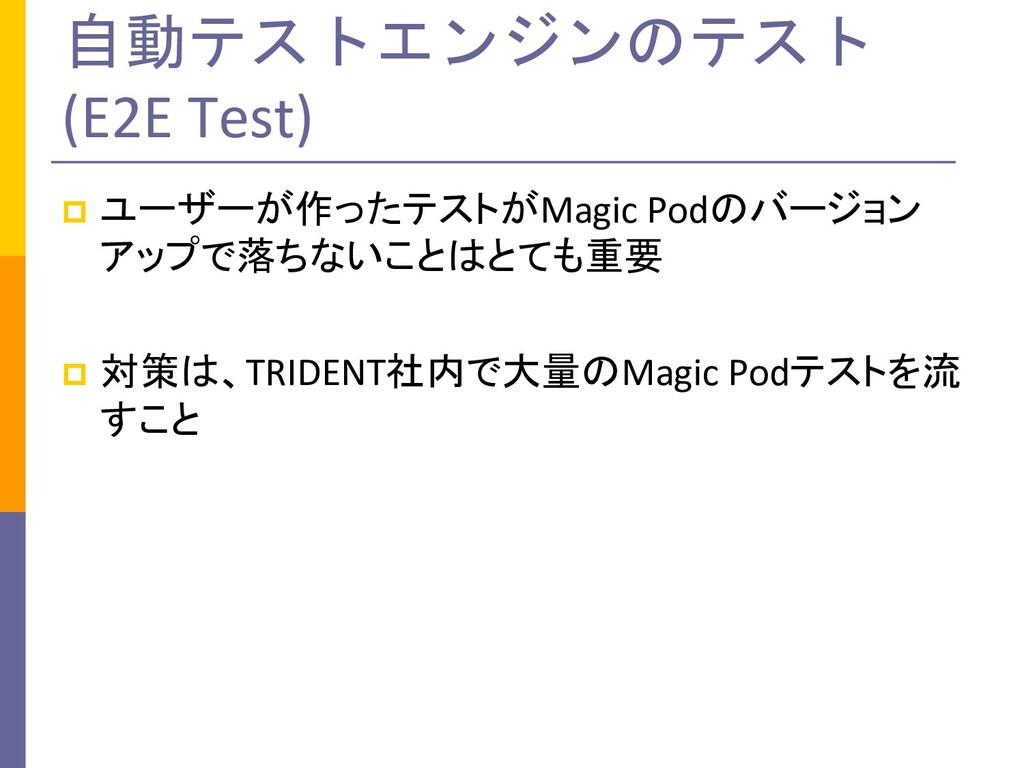 自動テストエンジンのテスト (E2E Test) p ユーザーが作ったテストがMagic Po...