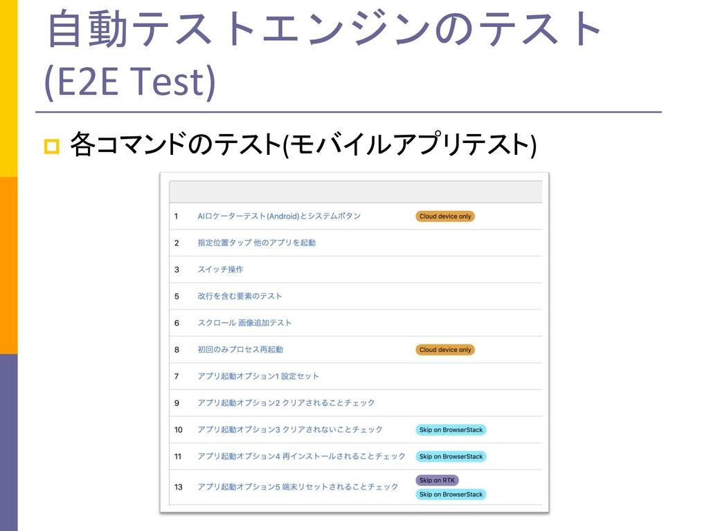 自動テストエンジンのテスト (E2E Test) p 各コマンドのテスト(モバイルアプリテスト)