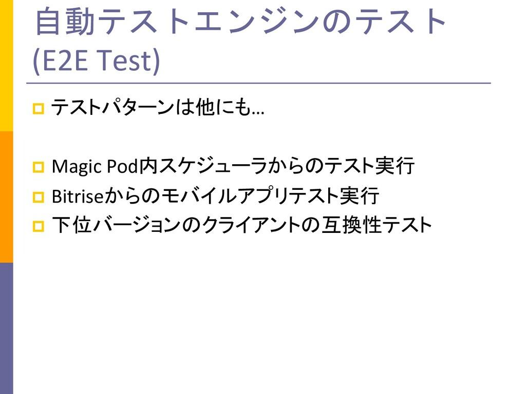 自動テストエンジンのテスト (E2E Test) p テストパターンは他にも… p Magic...