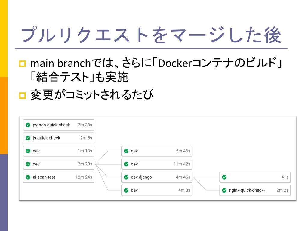 プルリクエストをマージした後 p main branchでは、さらに「Dockerコンテナのビ...