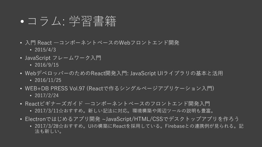 • コラム: 学習書籍 • ⼊⾨ React ―コンポーネントベースのWebフロントエンド開発...