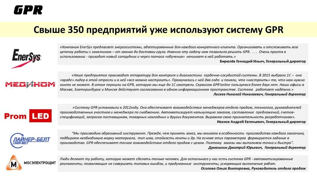 GPR Свыше 350 предприятий уже используют систем...