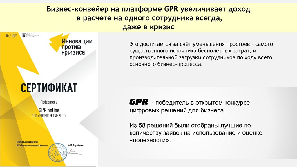 GPR - победитель в открытом конкурсе цифровых р...