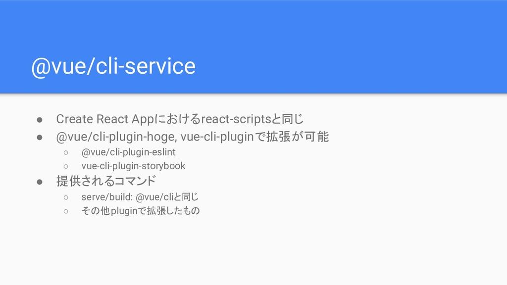 @vue/cli-service ● Create React Appにおけるreact-sc...