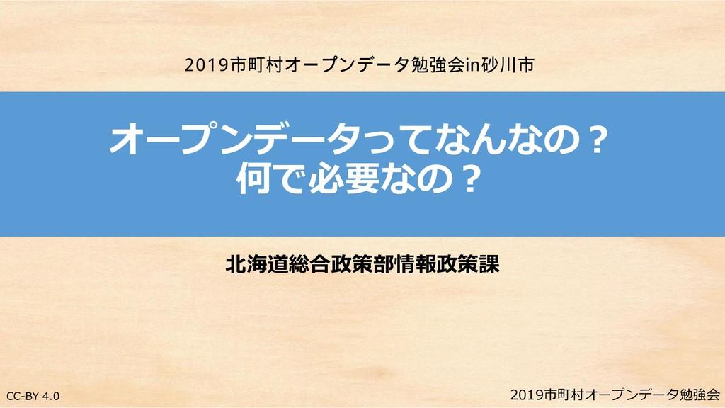 CC-BY 4.0 オープンデータってなんなの? 何で必要なの? 北海道総合政策部情報政策課 ...