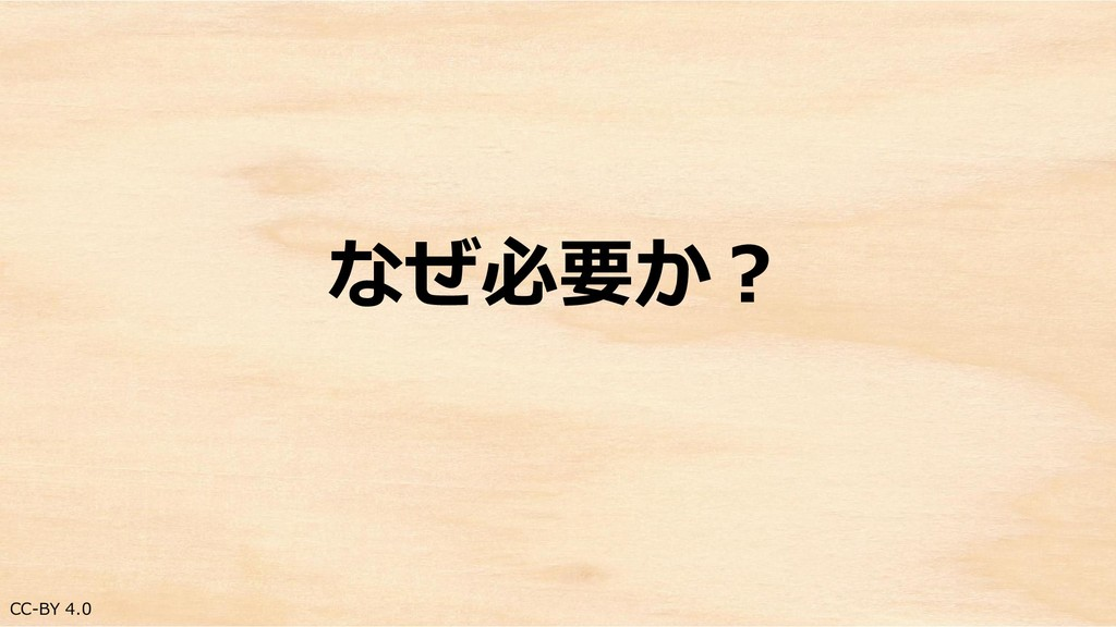 CC-BY 4.0 なぜ必要か?