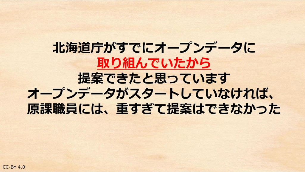 CC-BY 4.0 北海道庁がすでにオープンデータに 取り組んでいたから 提案できたと思ってい...