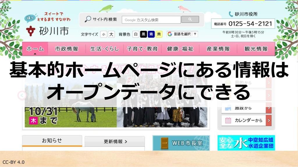 CC-BY 4.0 基本的ホームページにある情報は オープンデータにできる