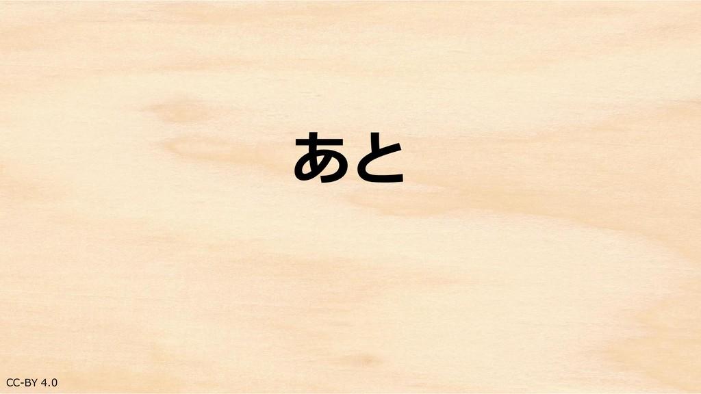 CC-BY 4.0 あと