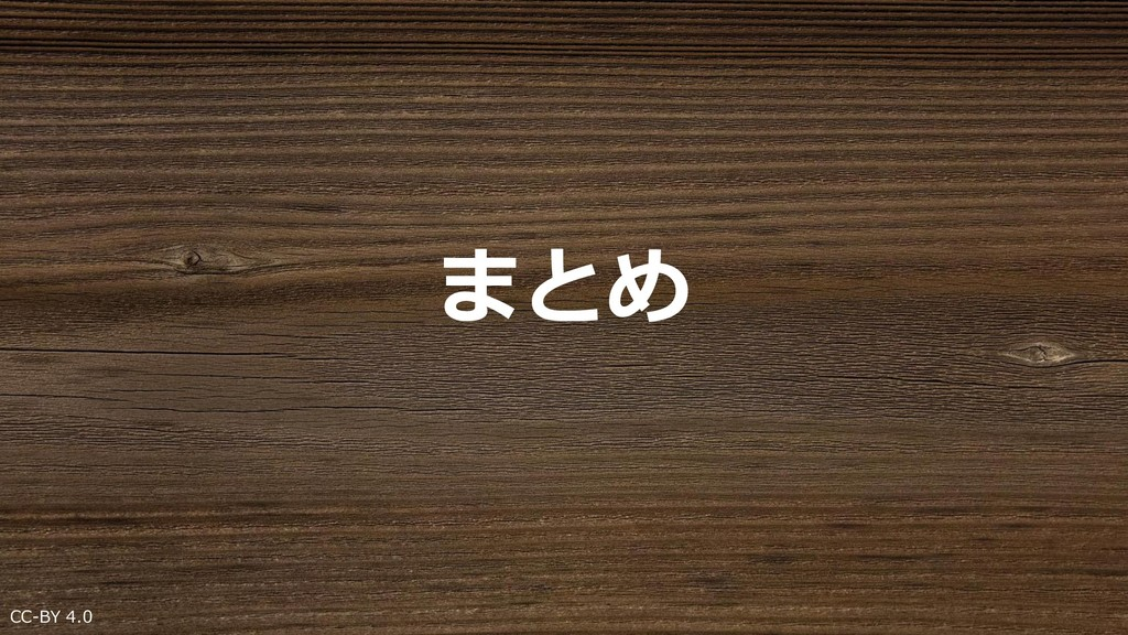 CC-BY 4.0 まとめ