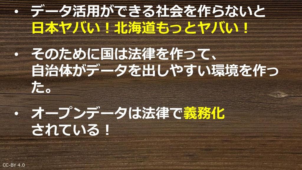 CC-BY 4.0 • データ活用ができる社会を作らないと 日本ヤバい!北海道もっとヤバい! ...