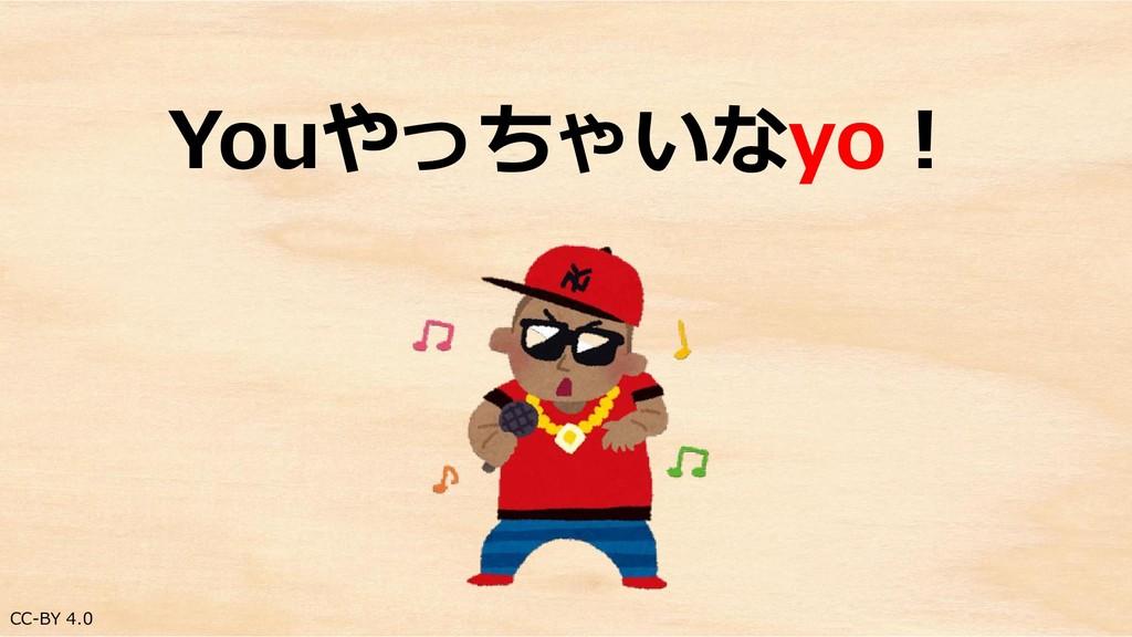 CC-BY 4.0 Youやっちゃいなyo!