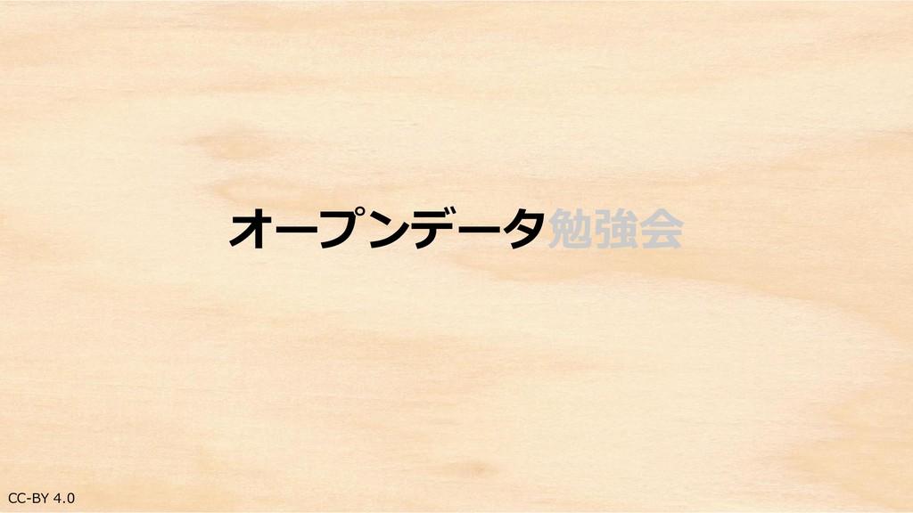 CC-BY 4.0 オープンデータ勉強会