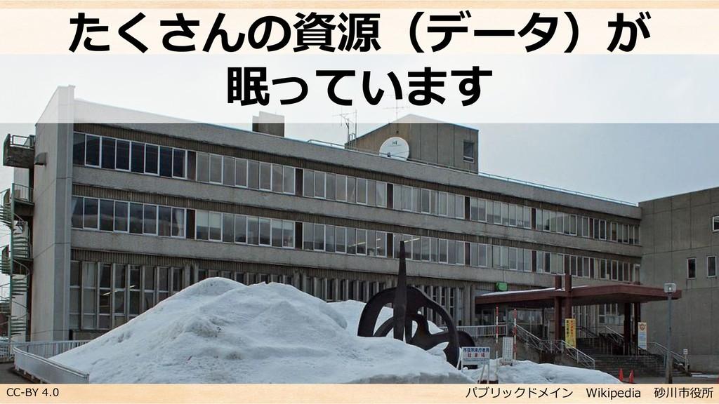 CC-BY 4.0 パブリックドメイン Wikipedia 砂川市役所 たくさんの資源(データ...