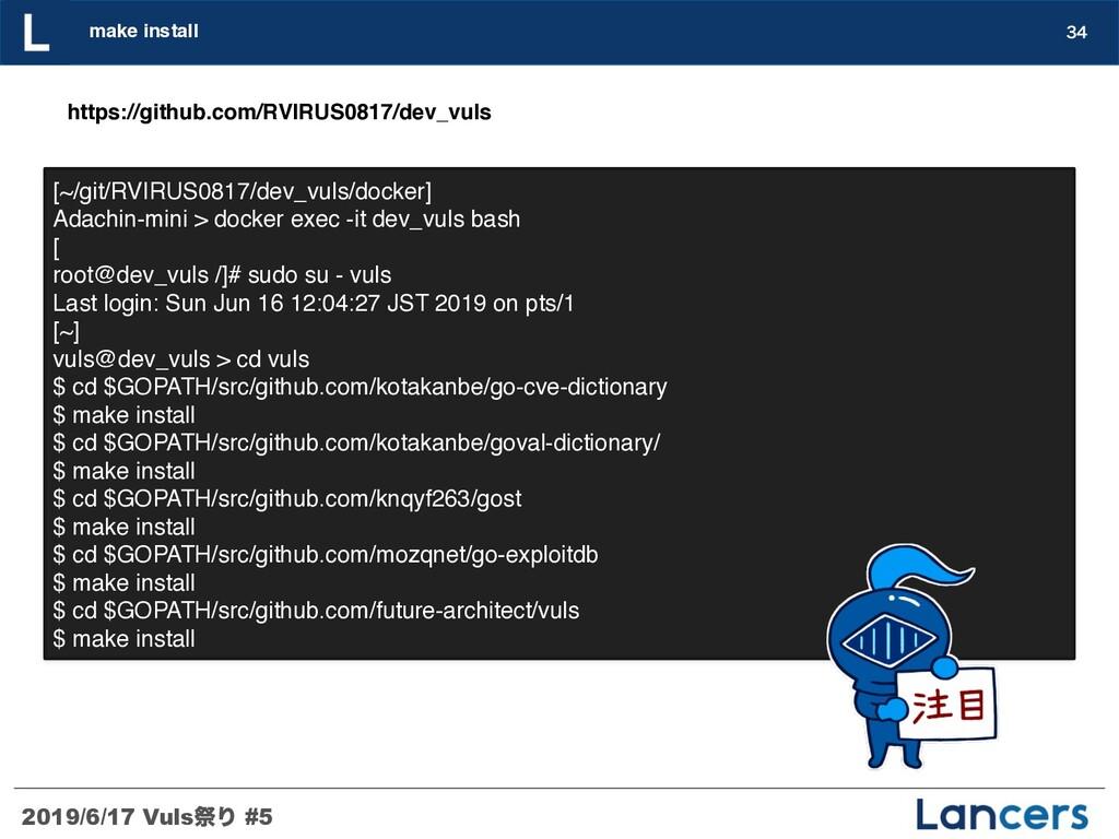 2019/6/17 VulsࡇΓ #5 make install  [~/git/RVIR...