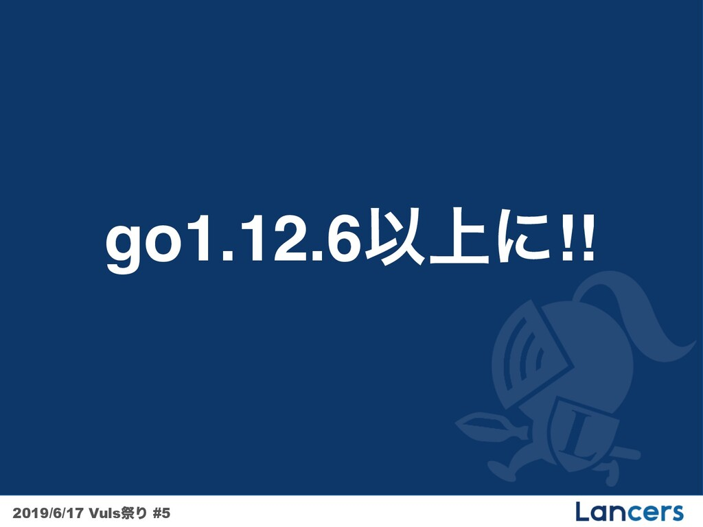 2019/6/17 VulsࡇΓ #5 go1.12.6Ҏ্ʹ!!