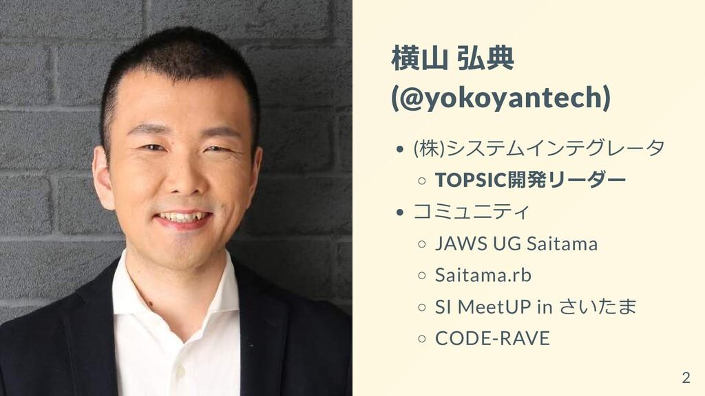 横⼭ 弘典 (@yokoyantech) (株)システムインテグレータ TOPSIC開発リーダ...