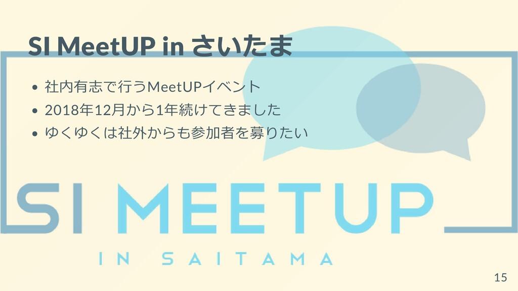 SI MeetUP in さいたま 社内有志で⾏うMeetUPイベント 2018年12⽉から1...