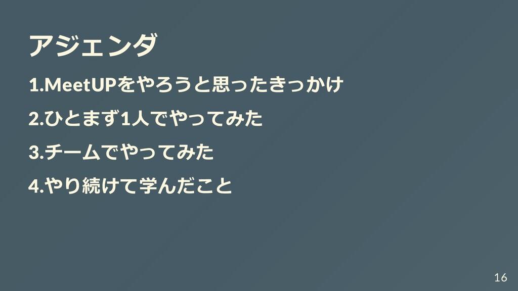アジェンダ 1.MeetUPをやろうと思ったきっかけ 2.ひとまず1⼈でやってみた 3.チーム...