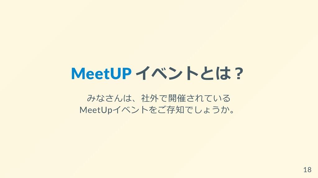 MeetUP イベントとは︖ みなさんは、社外で開催されている MeetUpイベントをご存知で...