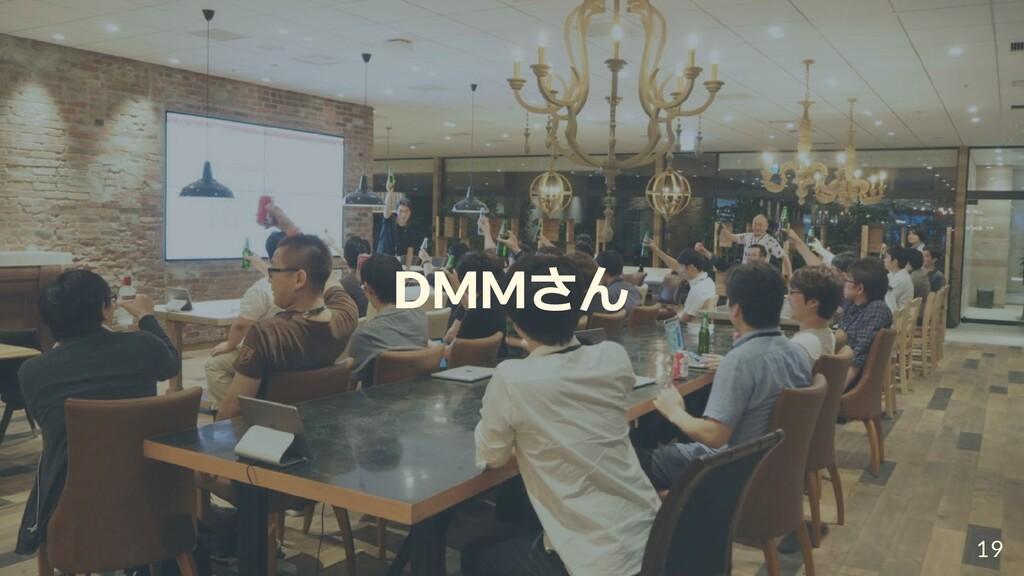 DMMさん 19