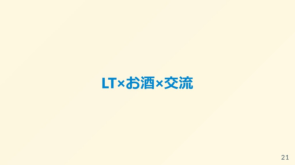 LT×お酒×交流 21