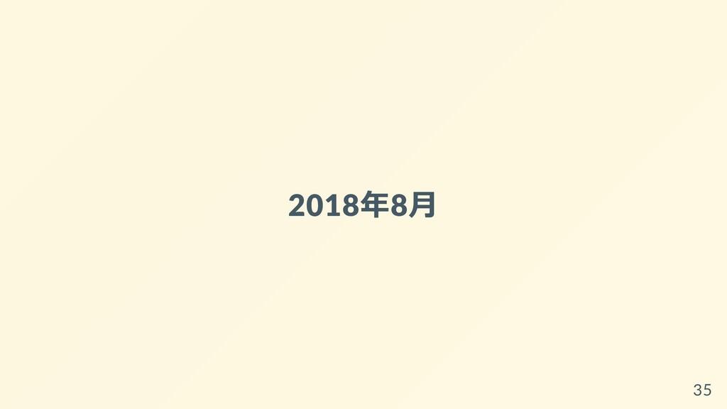 2018年8⽉ 35