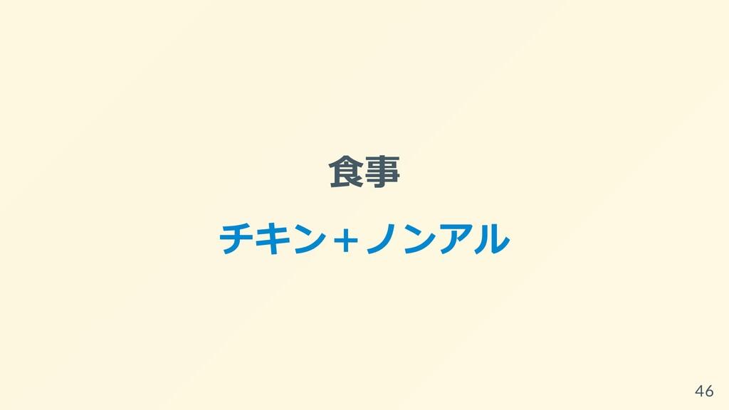 ⾷事 チキン+ノンアル 46