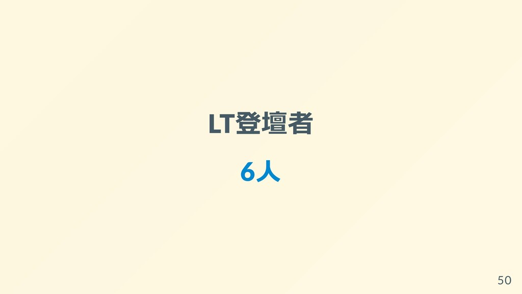 LT登壇者 6⼈ 50