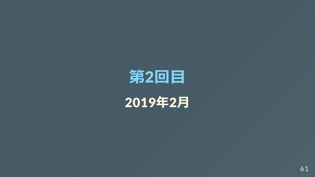 第2回⽬ 2019年2⽉ 61