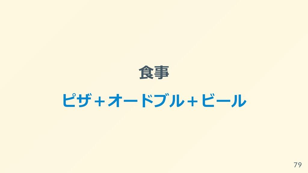 ⾷事 ピザ+オードブル+ビール 79