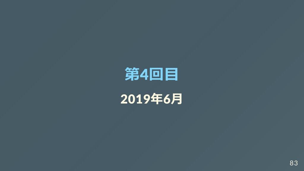 第4回⽬ 2019年6⽉ 83
