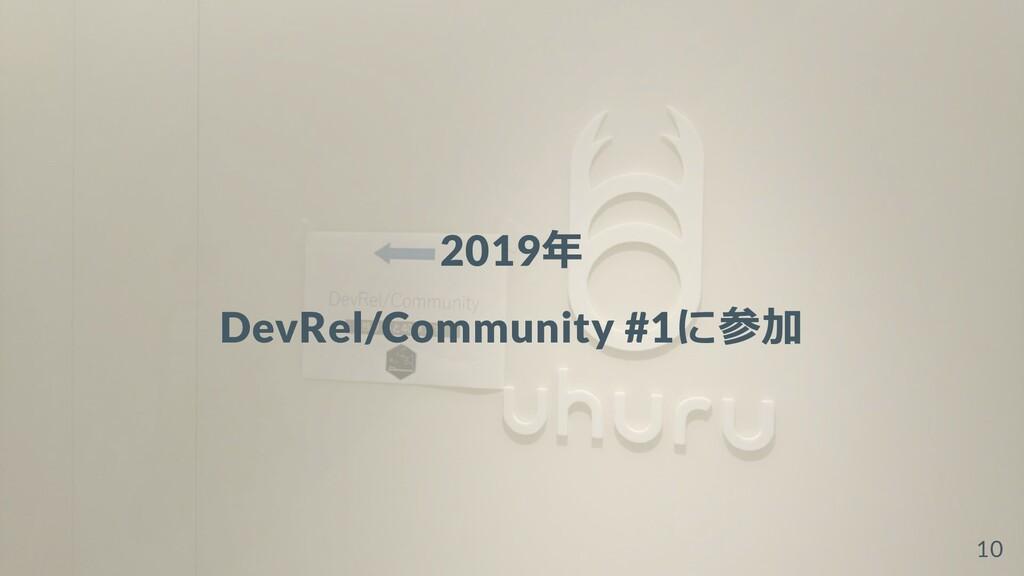 2019年 DevRel/Community #1に参加 10