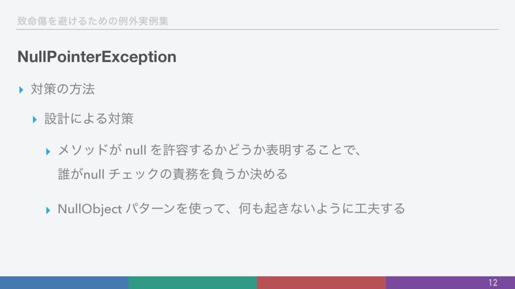 க໋ইΛආ͚ΔͨΊͷྫ֎࣮ྫू NullPointerException ▸ ରࡦͷํ๏ ▸ ...