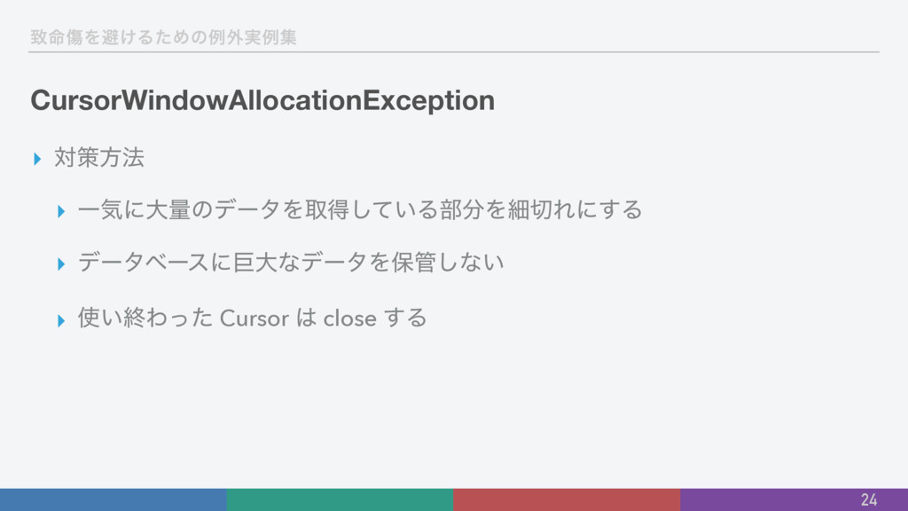க໋ইΛආ͚ΔͨΊͷྫ֎࣮ྫू CursorWindowAllocationException...