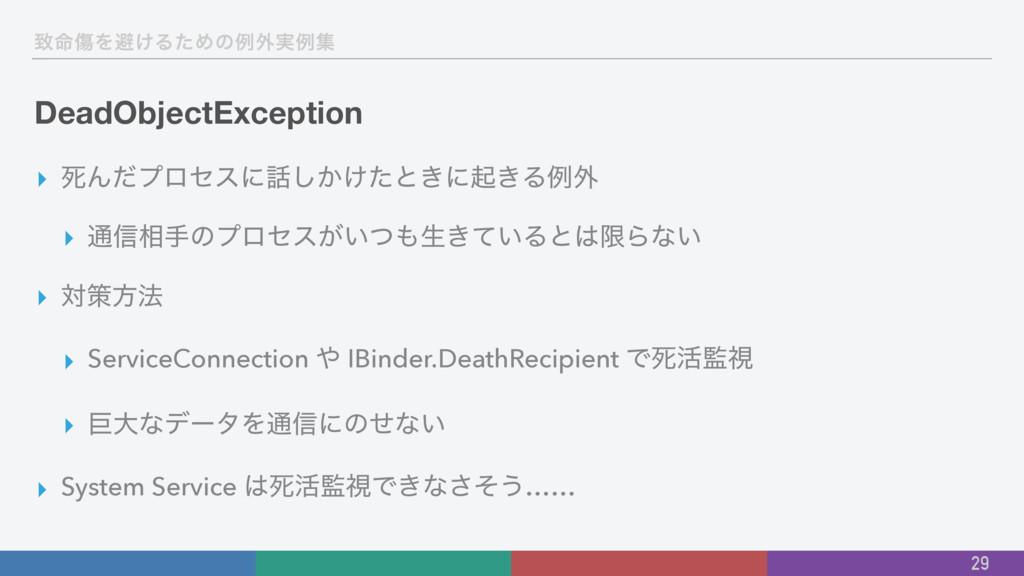 க໋ইΛආ͚ΔͨΊͷྫ֎࣮ྫू DeadObjectException ▸ ࢮΜͩϓϩηεʹ...