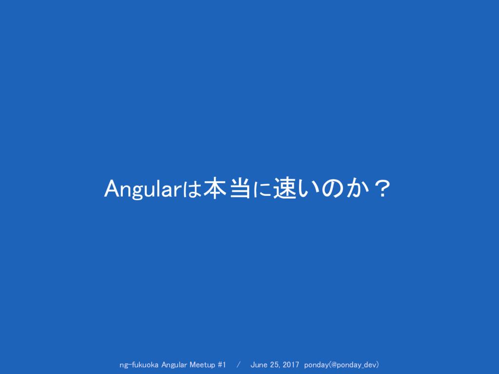 Angularは本当に速いのか? ng-fukuoka Angular Meetup #1 /...