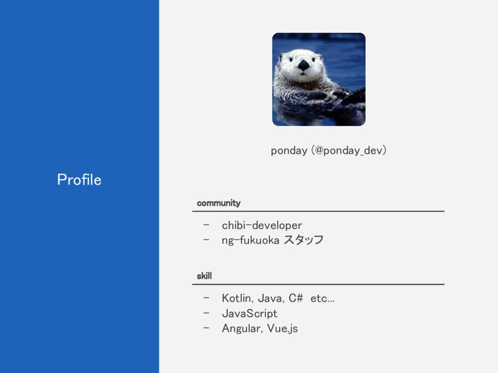 Profile ponday (@ponday_dev) - chibi-developer ...