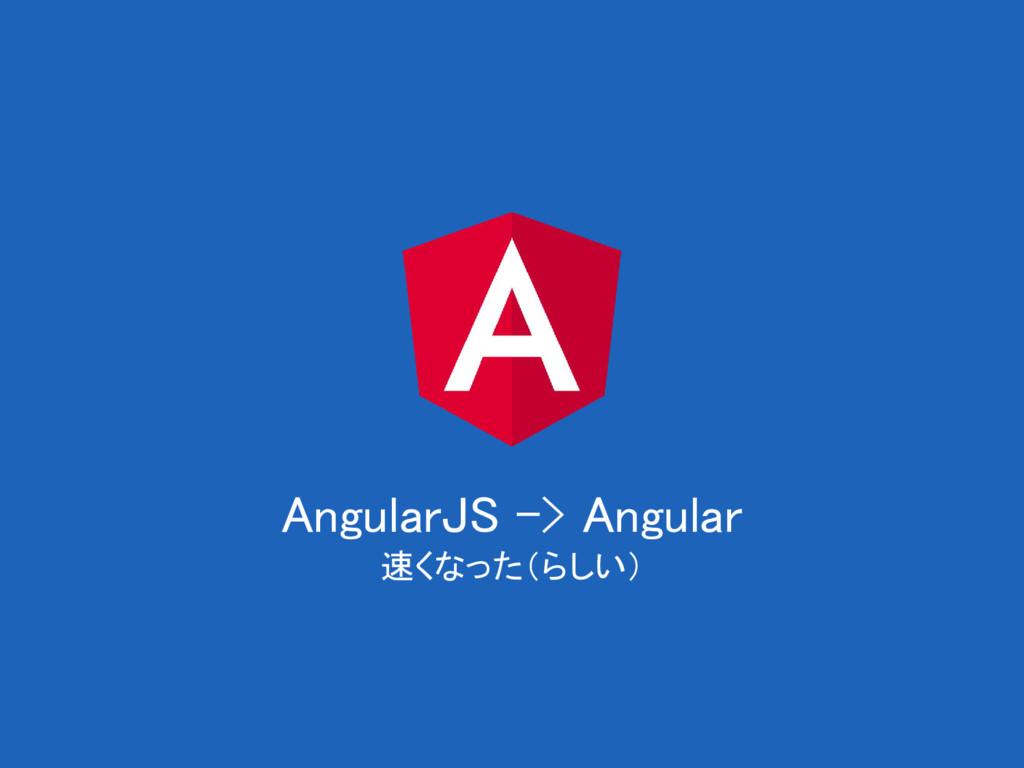 AngularJS -> Angular 速くなった(らしい)