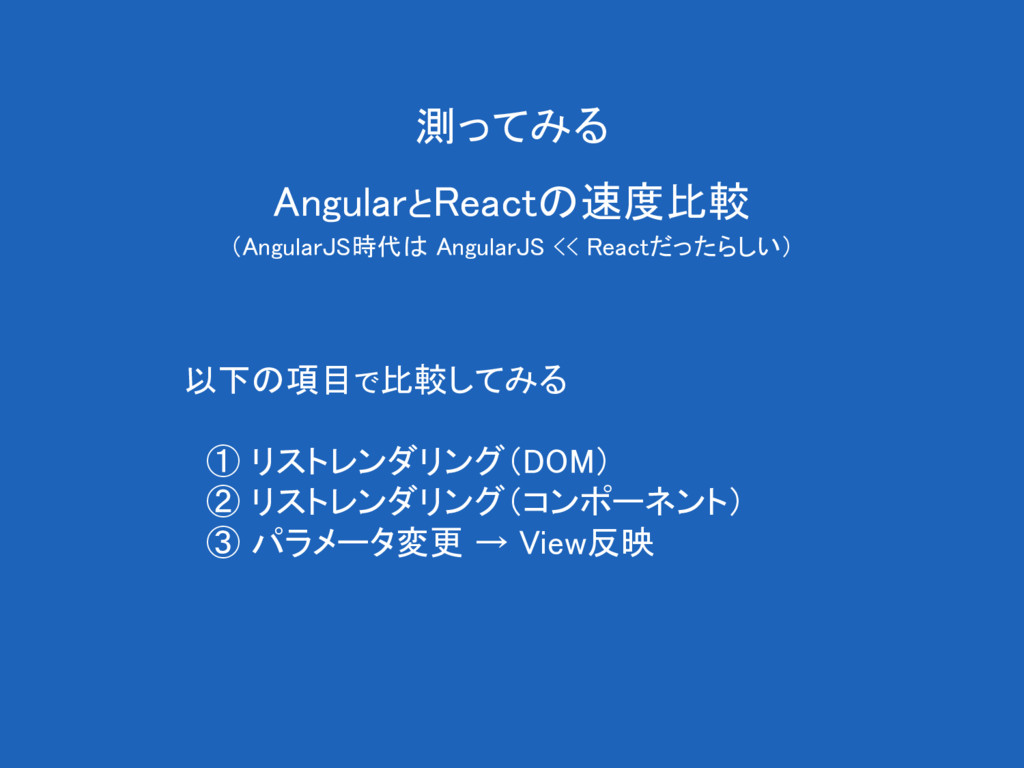 測ってみる AngularとReactの速度比較 (AngularJS時代は AngularJ...
