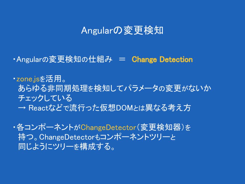 Angularの変更検知 ・Angularの変更検知の仕組み = Change Detecti...
