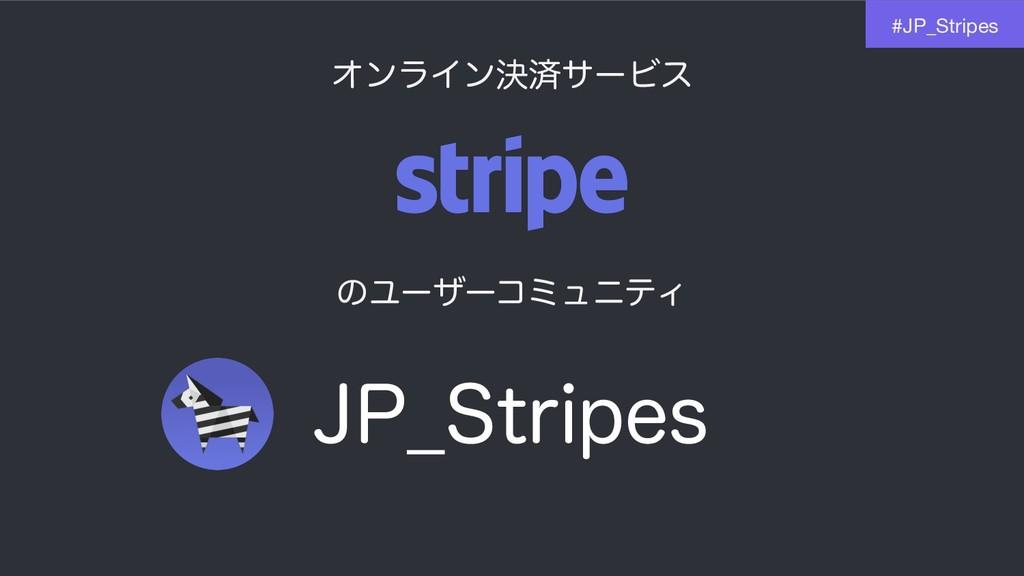 #JP_Stripes ΦϯϥΠϯܾࡁαʔϏε ͷϢʔβʔίϛϡχςΟ +1@4USJQFT