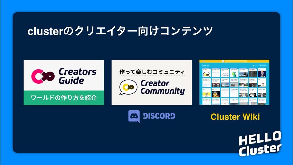clusterͷΫϦΤΠλʔ͚ίϯςϯπ Cluster Wiki