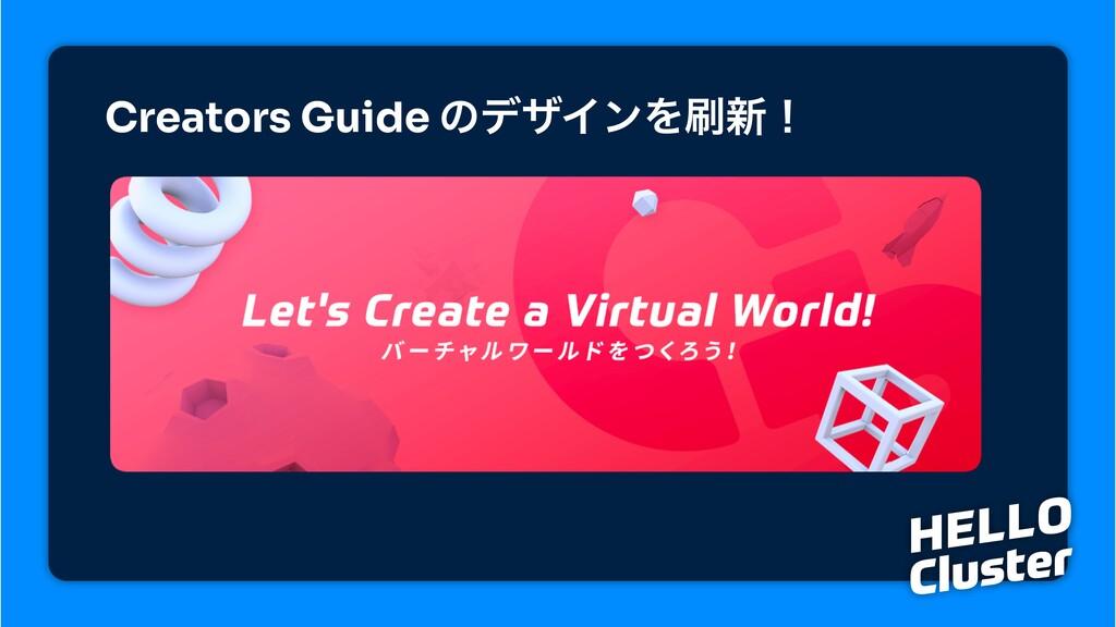 Creators Guide ͷσβΠϯΛ৽ʂ