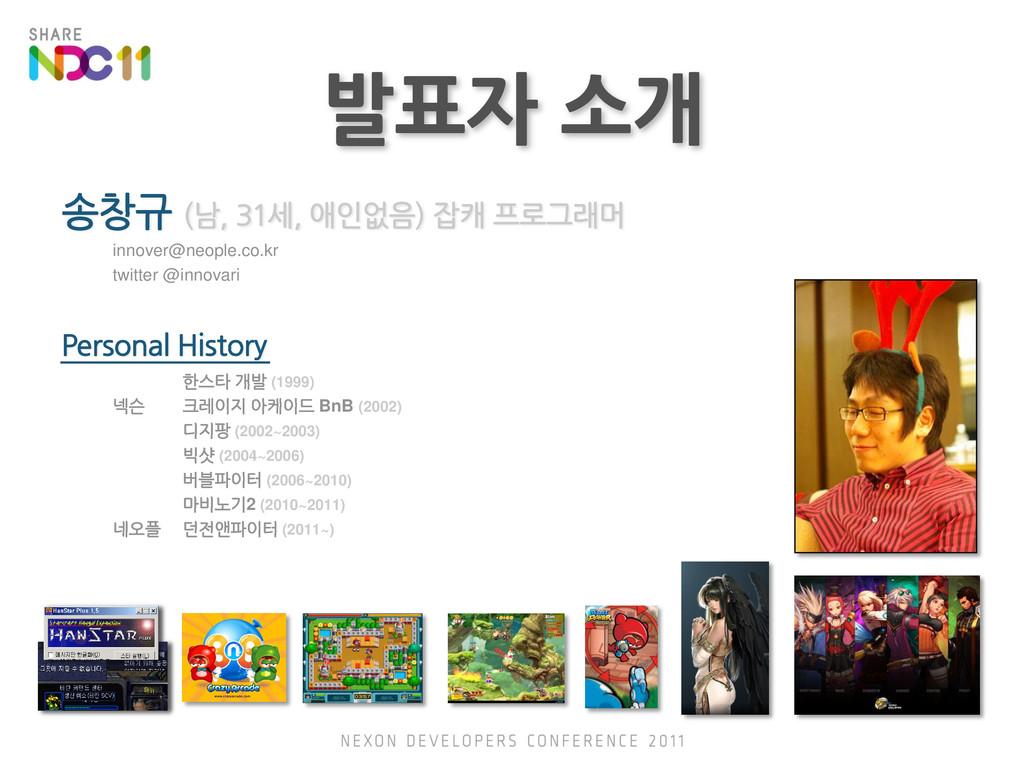 발표자 소개 송창규 (남, 31세, 애인없음) 잡캐 프로그래머 innover@neop...