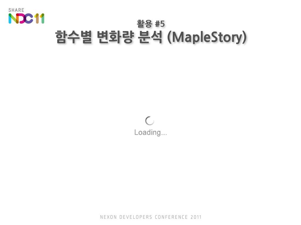 활용 #5 함수별 변화량 분석 (MapleStory)