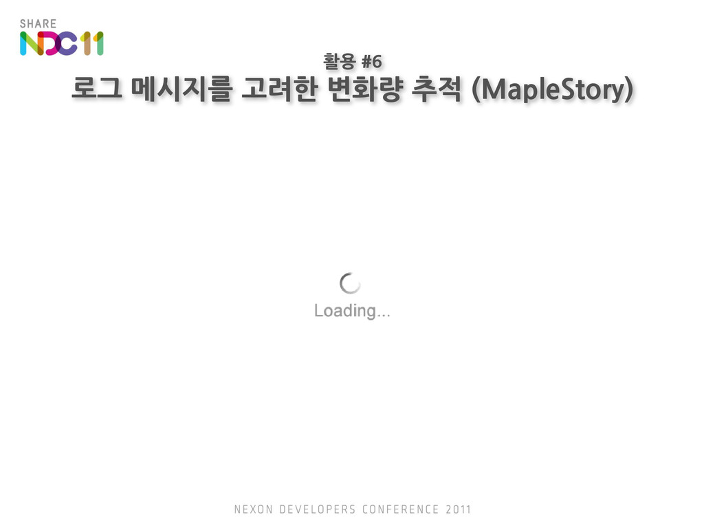 활용 #6 로그 메시지를 고려한 변화량 추적 (MapleStory)